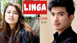 Linga | AAjkal Ko Love | Ep-29 | Nepali Short Comedy Film 2018 | Colleges Nepal