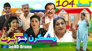 Mashkiran Jo Goth EP 104  Sindh TV Soap Serial  HD 1080p  SindhTVHD Drama