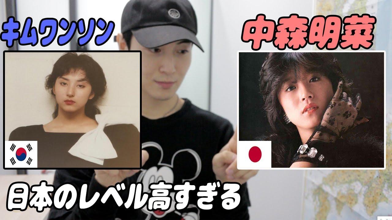 韓国人が思う日本と韓国の昭和アイドルの違い