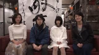 短編作品「シェアハウス」DVD発売記念、出演者4名からのコメント