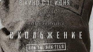 Скольжение - русский трейлер (2015)