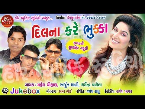 Dil Na Kare Bhukka | Singer - Mahesh Chauhan, Arjun Mali, Dharmendra Vaghela | Nonstop Timli 2018