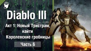 Diablo 3: Reaper of Souls прохождение #6, КРЕСТОНОСЕЦ,  найти Королевские гробницы
