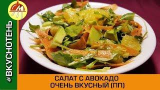 Очень Вкусный Салат из Авокадо ПП Диетический Салат
