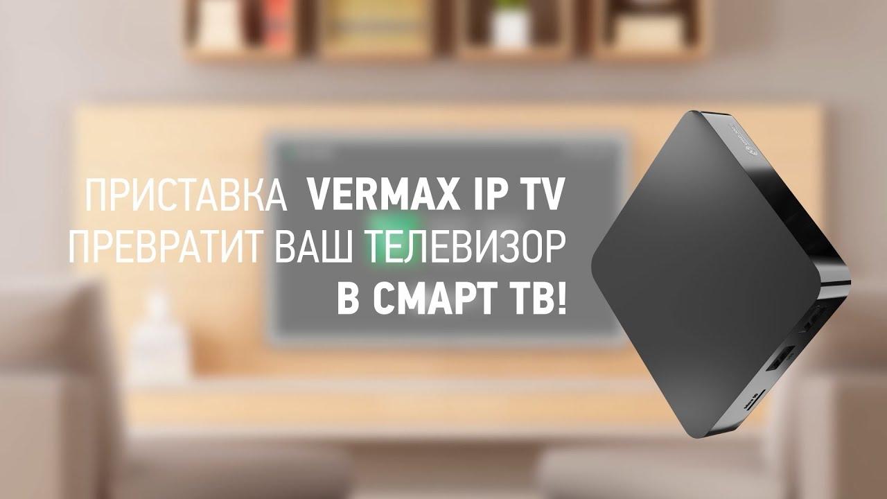 Vermax 4K IP TV – ТВ‑приставка для Онлайн‑трансляций