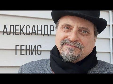 Генис об образе русского, Довлатове, Бродском, Пелевине и свободе