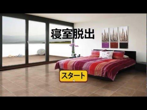 Midoriescape bedroom escape walkthrough youtube for T bedroom escape walkthrough