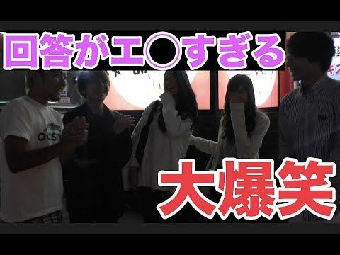 【セクハラ!?】大人のHなぞなぞを名古屋の女の子に出題したらノリよすぎて爆笑したw