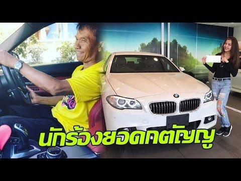 จ๊ะ อาร์สยาม ซื้อรถใหม่ให้พ่อ ทุ่มไม่อั้นเพื่อความสุขครอบครัว | 20-12-59 | บันเทิงไทยรัฐ