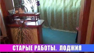 видео Остекление балконов «столярка» деревом