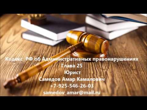 Кодекс  РФ об Административных правонарушениях   Глава 25