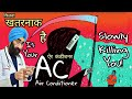 AC is Safe or Not?  AIR CONDITIONER & Health Problems | Dr.Education (Hindi)