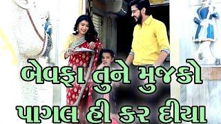 Bewafa Tune Mujko Pagal Hi Kar Diya | Kajal Maheriya | બેવફા તુને મુજકો પાગલ હી કર દિયા | Dushyant