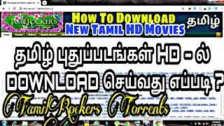 How To Download Tamilrockers Movies using Torrent in Tamil தமிழ்ராக்கர்ஸில் Download செய்வது எப்படி?