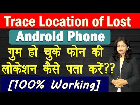 Locate any lost phone with Android Device Manager 2017| अपने चोरी हुए फ़ोन की लोकेशन कैसे पता करें?