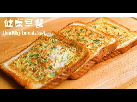 健康早餐-l-把蔬菜藏在面包里,一定要给不爱吃菜的小孩试试这个做法!l-simple-&-quick-breakfast-recipe
