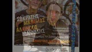 Alkinoos Ioannidis-T