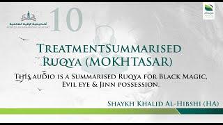 RUQYA | TREATMENT AUDIO | ROQYA FOR JINN POSSESSION/ BLACK MAGIC/ EVIL EYE & ENVY | 10