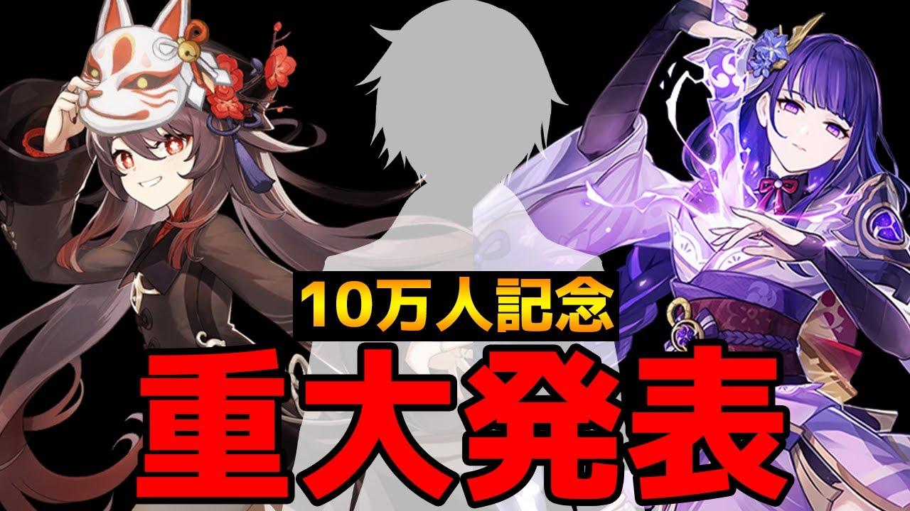 【10万人記念】初のお披露目ライブ配信!遂に…動きます!【原神/Genshin】