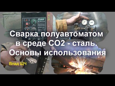 Сварка полуавтоматом в среде углекислого газа для начинающих видео уроки
