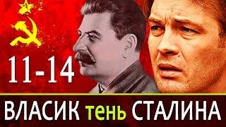 Власик тень Сталина 11-14 серия | Новинки кино Россия #анонс Наше кино