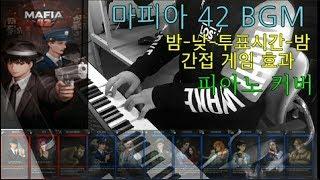 마피아42 브금 피아노 커버! /싱크로율99%, +악보배포 낮, 밤 BGM
