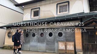 秋田県横手市「Hostel&Bar CAMOSIBA」に宿泊しました!Guesthouse Caravan #25