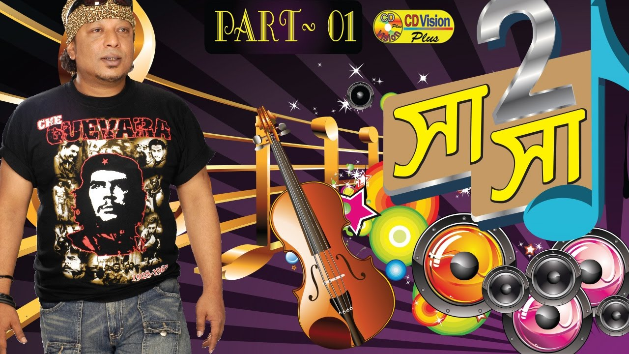 Tabla By Milan Bhattacharja | TV Program | Sa 2 Sa | Ayub Bachchu | CD Vision
