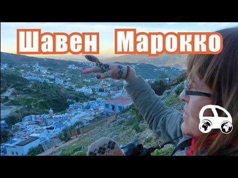 Марокко. Шавен (Шефшауэн, Марокко). История и культура (English And Russian Subtitles)