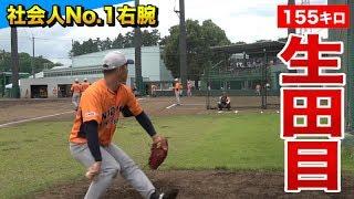 アマNo.1右腕155キロ・生田目のブルペン投球&ピンチを抑える極意 thumbnail