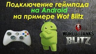 Подключение геймпада на Android для Wot Blitz (GamePad for Android on Wot Blitz)