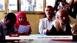 من المستفيد من عملية اغتيال مسؤول الصليب الأحمر بتعز   تقرير يمن شباب