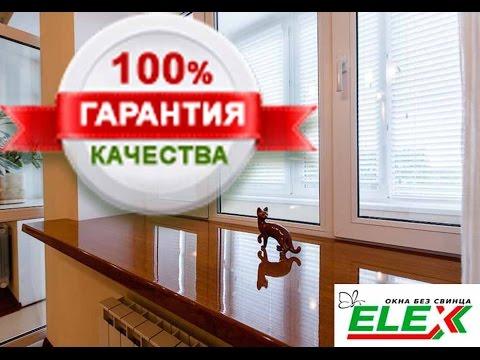 Купить пластиковое окно пвх в кредит в компании окна тепербурга. Продажа металлопластиковых окон в кредит. Установка стеклопакетов в кредит в.