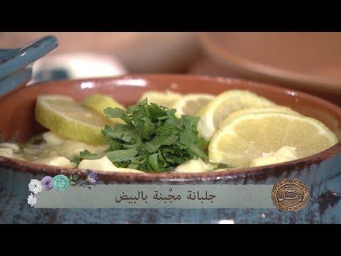 جلبانة مجبنة بالبيض + معجون السفرجل / أم حمزة / بنة زمان / Samira TV