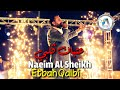 Naeim Alsheikh - Etban Qalby / نعيم الشيخ - عتبان قلبي - هذ ا الحلو