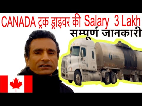 Canada Truck Driver Job Vacancy, Salary - Punjabi Indian