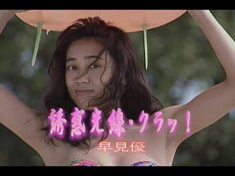 誘惑光線・クラッ! (カラオケ)早見優