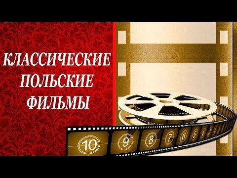 Польские онлайн-фильмы. Бесплатные польские фильмы