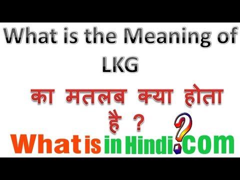 LKG का मतलब क्या होता है | What is the meaning of LKG in Hindi | LKG ka  matlab kya hota hai