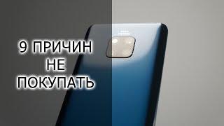 9 причин НЕ купувати Huawei Mate 20 Pro