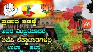 Karnataka Lok Sabha Election 2019 | BJP vs Coalition Government | JdS ,Congress |  YOYO Kannada News