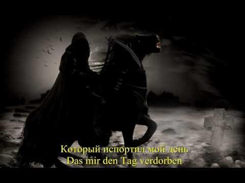 In Extremo - Mein liebster Feind (С переводом)