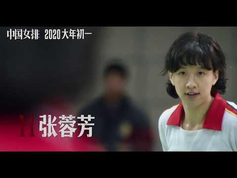 中國女排電影預告