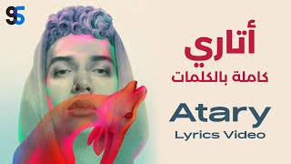 MARWAN PABLO - ATARY (Full Version Lyrics Video) | مروان بابلو - أتاري (كاملة بالكلمات)