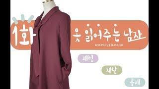 [중급_옷읽어주는남자 1화 :리본카라원피스 feat.장…