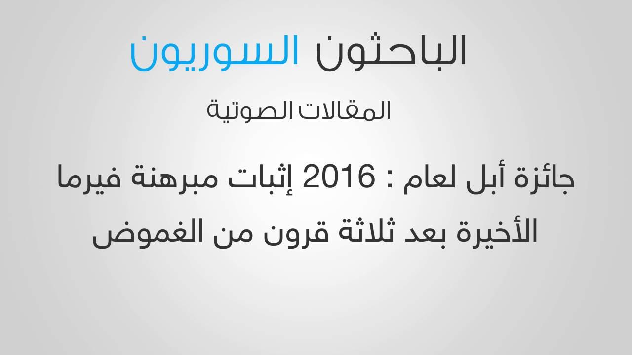 جائزة أبل لعام 2016 : إثبات مبرهنة فيرما الأخيرة بعد ثلاثة قرون من الغموض