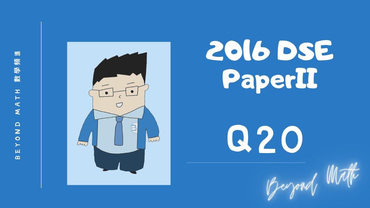 【必睇!DSE數學Tips】2016 DSE數學 Math Paper 2 Q20