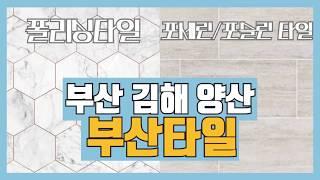 폴리싱,포슬린/포세린 거실바닥 타일인테리어(Feat.부…