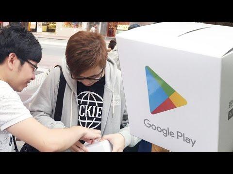 有得試玩又有得抽獎!!!!!『Google Play遊戲節』(Vlog)