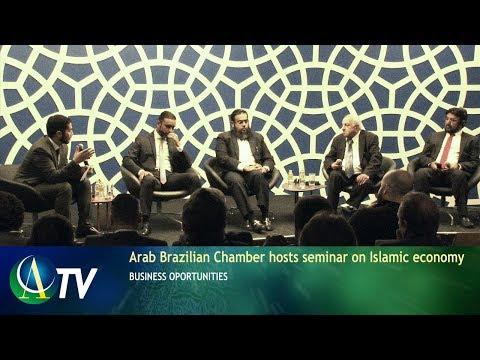 Arab Brazilian Chamber hosts seminar on Islamic economy